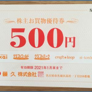 「お買物券」来た。(*´ω`) 藤久