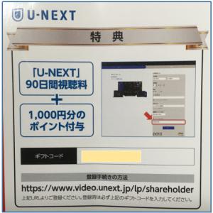 「株主優待」来ました。(*´ω`)U-NEXT
