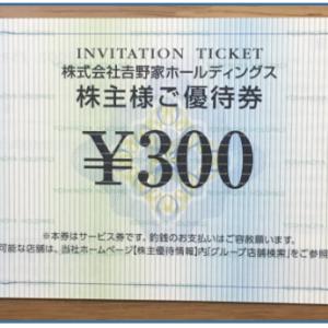 「優待券」来ました。(*´ω`)吉野家