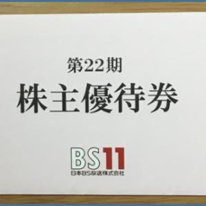 「株主優待券」来ました。(*´ω`)日本BS放送