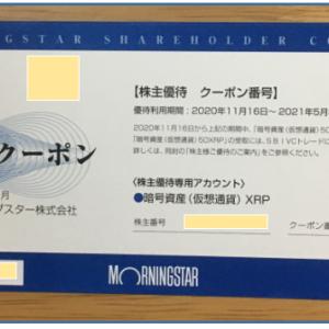 「仮想通貨」来ました。(*´ω`)モーニングスター