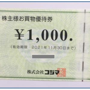 「お買物優待券」来ました。(*´ω`)コジマ