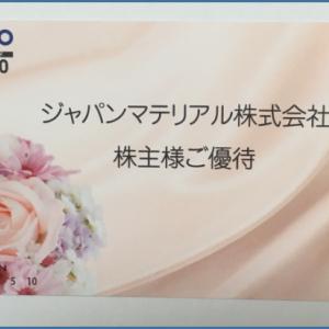 「クオカード」来ました。(*´ω`)ジャパンマテリアル