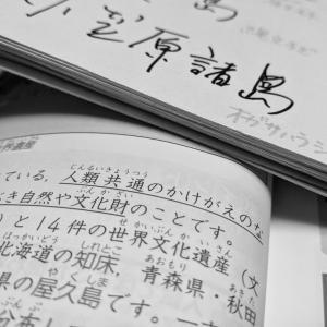 中学入試は -リアルタイム20200914-