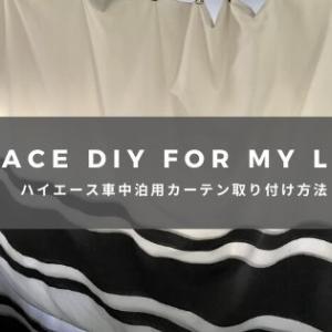 【ハイエースDIY】車中泊用のカーテンを簡単に取り付ける方法は?