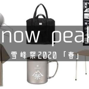 スノーピーク雪峰祭2020年 「春」の限定アイテムの最新情報をお届けします!