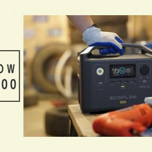 【RIVER600】は【EFDELTA】を超えるのか?「EcoFlow」の最新ポータブル電源は業界初?カスタマイズ型電源だった!
