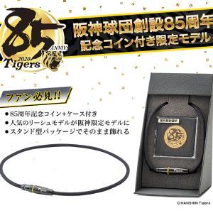 【阪神タイガース×ファイテン】創設85周年記念限定ネックレスが登場