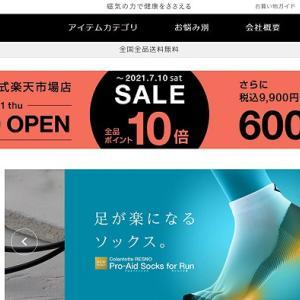 【偽物対策に】コラントッテ公式ネットショップが楽天とヤフーショッピングに開店