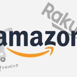 通販3大モールでAXFネックレスが買えるのは基本Amazonだけ