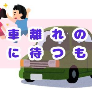 車離れが日本にもたらす影響とは?あなたの生活にも影響があるかもしれません
