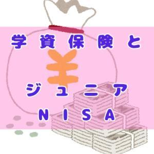 【学資保険とジュニアNISA】どちらがお得か?教育資金を貯める為に特徴を理解しよう