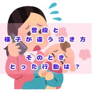【1歳3か月】突然膝を痛がりながら泣き出した!困ったときの小児救急医療電話相談(#8000)