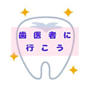 歯医者はいついく?定期受診のすすめ