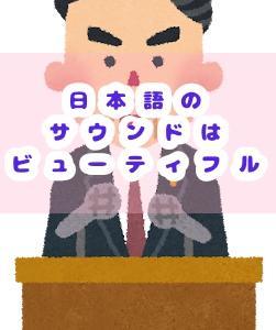 なぜ日本の政治家や意識高いIT系はルー大柴のルー語を使うのか