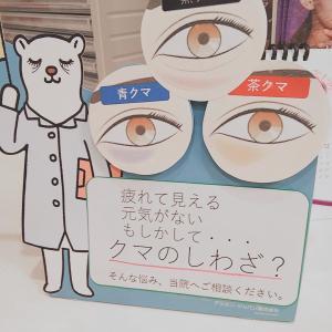 目周りの治療いろいろ