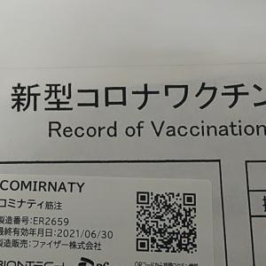 新型コロナウイルス ワクチン接種しました