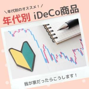 iDeCoの商品はどう選ぶ?年代別おすすめ商品の選び方を紹介!