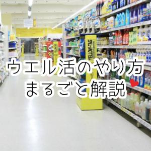 【毎月20日】ウエル活をさらにお得にする方法【店内全品33%引】