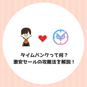 激安タイムセールアプリ♥タイムバンクの使い方【紹介コードあり】
