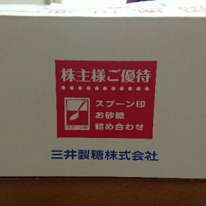 三井製糖から株主優待が届きました。