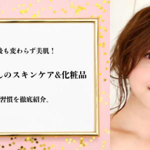 産後も美肌!佐々木希のスキンケア&美容法、愛用化粧品を
