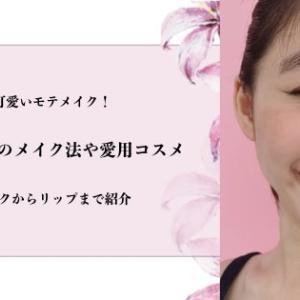 大人可愛い!新木優子の愛用コスメとメイク法。口元やリップにも注目!