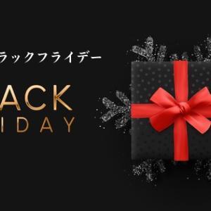 Amazonブラックフライデー2019!おすすめ美容品【コスメ/家電/化粧品】も紹介