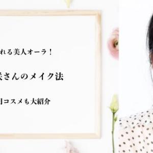 溢れる美人オーラ!武井咲のメイク法と愛用コスメ。アイシャドウ&マスカラに注目!