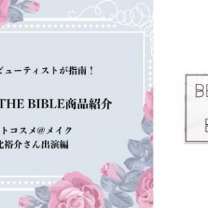 BEAUTY THE BIBLE 河北裕介さん出演編!コスメ&メイク商品紹介