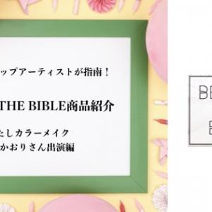 BEAUTY THE BIBLE 長井かおり出演編!わたしカラーメイク商品紹介