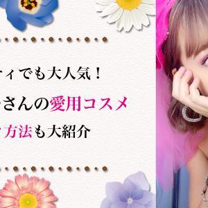 【バラエティでも大人気!】藤田ニコルの愛用コスメを大紹介!可愛くなれるメイク方法も
