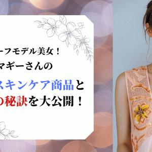【ハーフモデル美少女!】マギーの愛用スキンケア商品と美肌の秘訣を大公開!