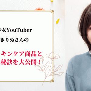 【美少女YouTuber】ゆきりぬの愛用スキンケア商品と美肌の秘訣を大公開!