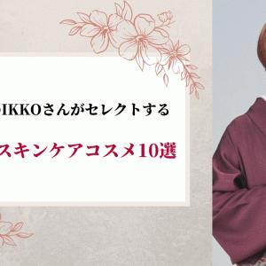 美容賢者のIKKOさんがセレクトするおすすめスキンケアコスメ10選【1000円以下のプチプラアイテムも】