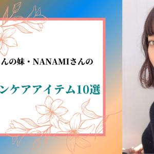 堀北真希さんの妹・モデルNANAMIさんの愛用スキンケアアイテム10選