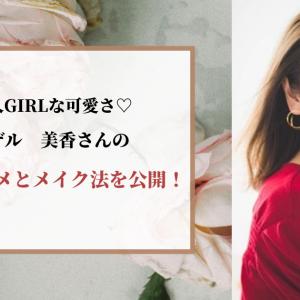 大人GIRLな可愛さ♡モデル美香の愛用コスメとメイク法を公開!