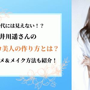40代には見えない!?井川遥のオフェロ美人の作り方とは?愛用コスメ&メイク方法も紹介!