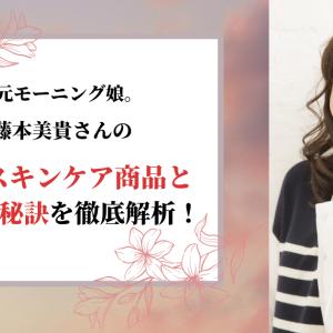 元モーニング娘であり現大人気ママタレ!藤本美貴さんの愛用スキンケア商品と美肌の秘訣を徹底解析!