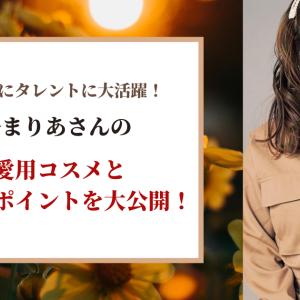 モデルにタレントに大活躍!谷まりあの愛用コスメとメイクのポイントを大公開!