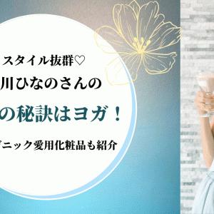 スタイル抜群吉川ひなのの美肌の秘訣はヨガ!オーガニック愛用化粧品も紹介
