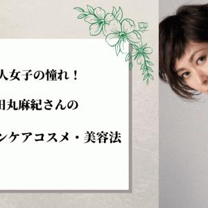 大人女子の憧れ!田丸麻紀愛用のスキンケアコスメ・美容法
