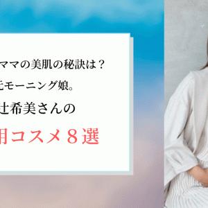 多忙なママの美肌の秘訣は?元モーニング娘 辻希美の愛用コスメ8選