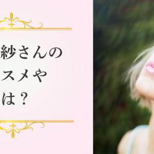 ママになってますます綺麗&オシャレ☆仲里依紗さんの愛用コスメは?美容法は?