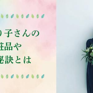 石田ゆり子さんの美肌を目指す女子多数!CM使用品や気になる愛用化粧品とは