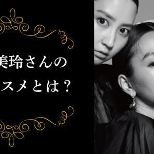 大女優!桐谷美玲さんの愛用コスメとは?こだわりのメイク法をご紹介