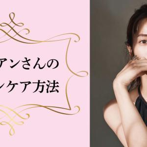 素肌美人!中村アンさんのスキンケア方法とは?愛用化粧品をご紹介!