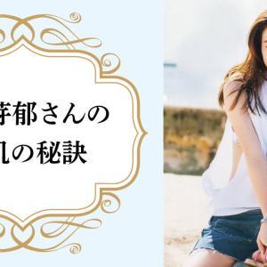 永野芽郁さんの美肌の秘訣とは?スキンケア・愛用化粧品をご紹介!