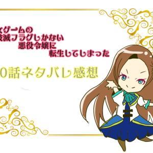 乙女ゲームの破滅フラグしかない悪役令嬢に転生してしまった20話のネタバレ感想!会長の名は。
