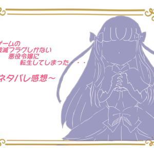 乙女ゲームの破滅フラグしかない悪役令嬢に転生してしまった最新19話のネタバレ感想!友情が奇跡を生む!